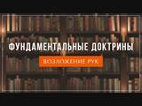 Рик Реннер Фундаментальные доктрины клип 9