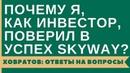 🌍 Почему я, как инвестор, поверил в успех SkyWay Андрей Ховратов