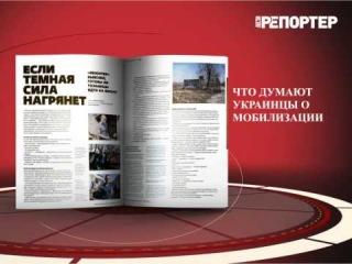С 28 марта в свежем номере журнала Вести.Репортер