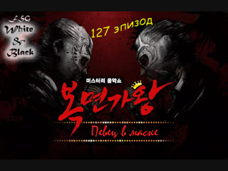 [Ep.127] Король певцов в маске/King of Mask Singer (рус.саб)