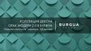 Коллекция декора Орак Модерн 2 0 в Буржуа Новинки плинтусов карнизов 3Д декора