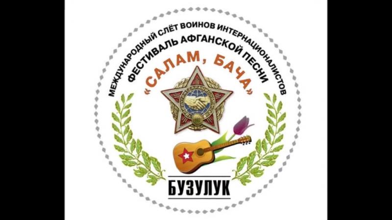 Ветераны гр КАСКАД Груз 200