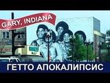 США Гэри в Индиане или Гетто апокалипсис - Проездом через Индиану - Gary Indiana Ghetto Apocalypse