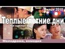 Теплые летние дни Китай Драма Романтика Русская озвучка