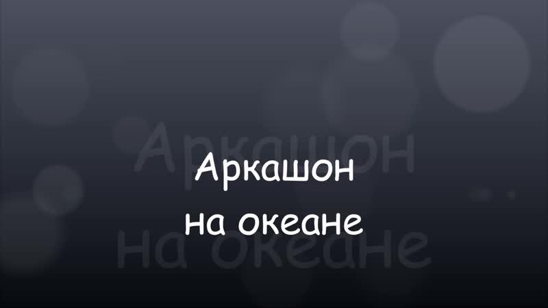 Аркашон