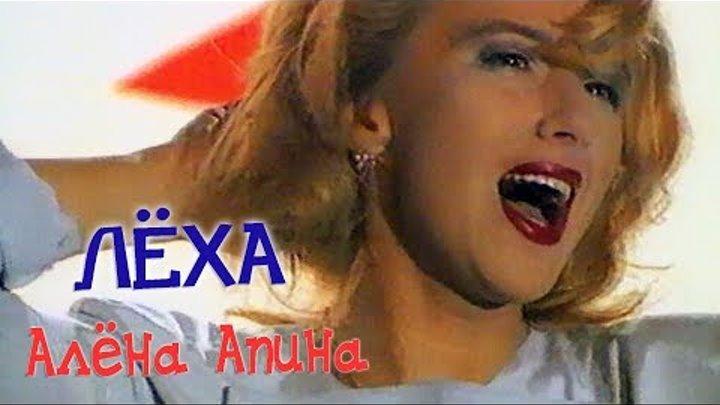 Алена Апина - Лёха (видеоклип) - 1993
