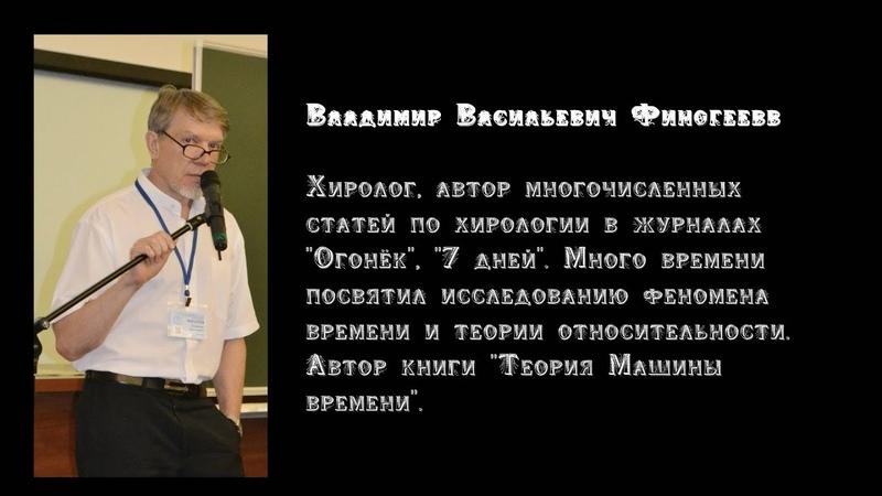 (2) Владимир Финогеев на 2 конференции хирологов (Москва, 2014 г)