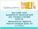 Фаберлик компаниясында интернет арқылы жұмыс жасаудың артықшылығы. Және Faberlic Online проекті!