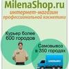 Профессиональная косметика MilenaShop.ru