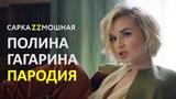 ПАРОДИЯ на клип Полины Гагариной