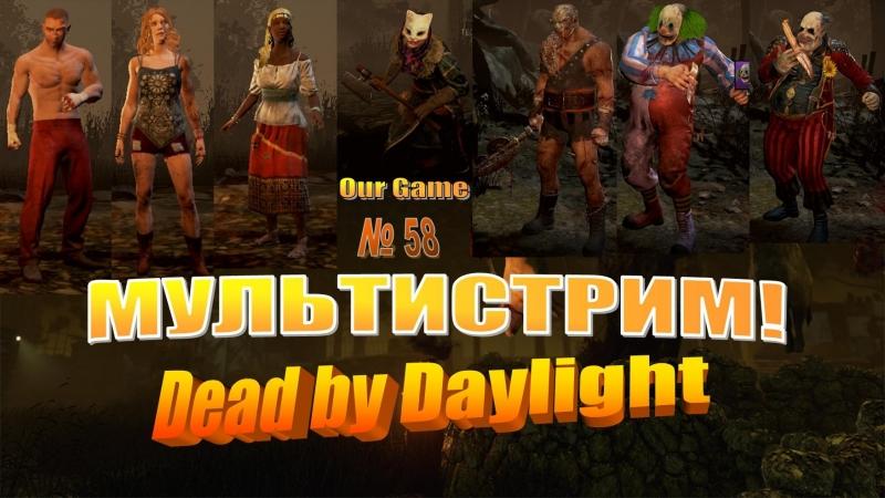 Стрим: Dead by Daylight 58. Мультистрим
