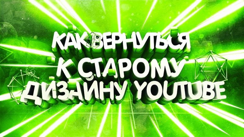 КАК ВЕРНУТЬСЯ К СТАРОМУ ДИЗАЙНУ YOUTUBE