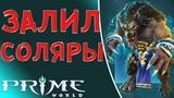 Prime World - Клык - Как тащить игру в соло (Replay)