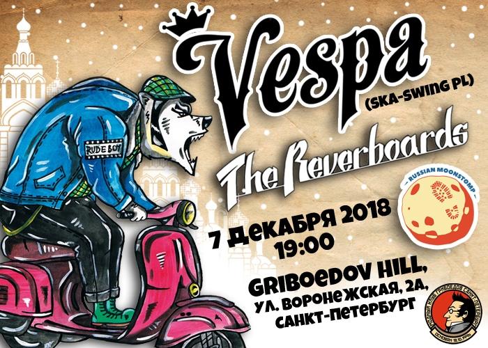 07.12 Vespa в модном клубе Грибоедов!
