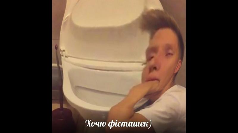хочю фiсташек)