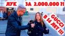 Сколько стоит шмот Gucci в 14 лет и лук за 2 000 000 рублей Неделя моды Москва MBFW Balenciaga
