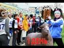 В ЭФИРЕ Спартакиада Фестиваль СОК 2018 День 1