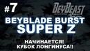 Beyblade Burst Super Z - 7 русс. озвучка от BeyBeast project