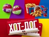 Кейс: новая упаковка KFC