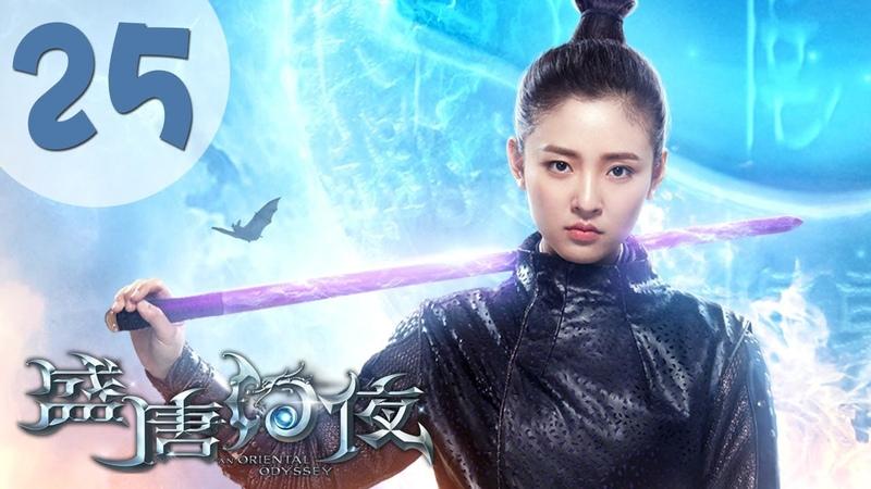 【ENG SUB】盛唐幻夜 25 | An Oriental Odyssey 25(吴倩、郑业成、张雨剑、董琦主演)