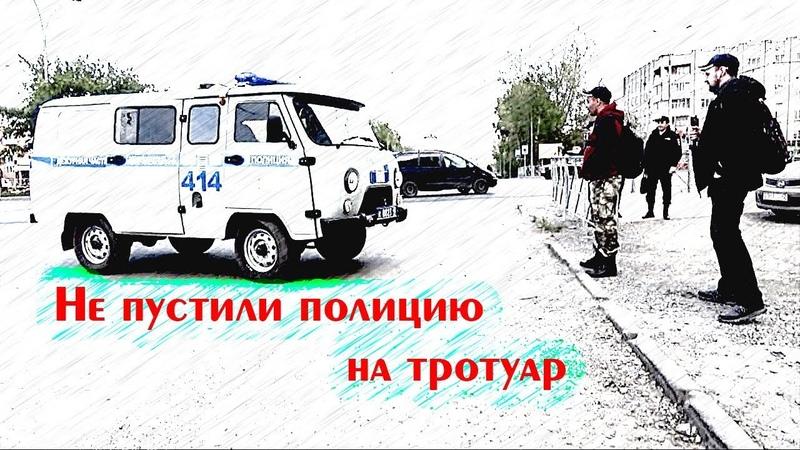 Полицию не пустили на тротуар | Добрый рейд по тротуару ч. 2