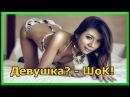 Шокирующая Азия Странные Тайские девушки. Съемка скрытой камерой.Часть 3.