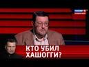 Евгений Сатановский. Большое интервью. Вечер с Владимиром Соловьевым от 16.10.18