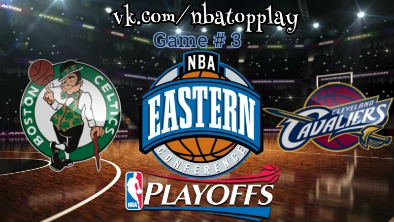 Boston Celtics vs Cleveland Cavaliers 19 05 2018 East Final Game 3 NBA Playoffs 2018 Виасат Viasat Sport HD RU