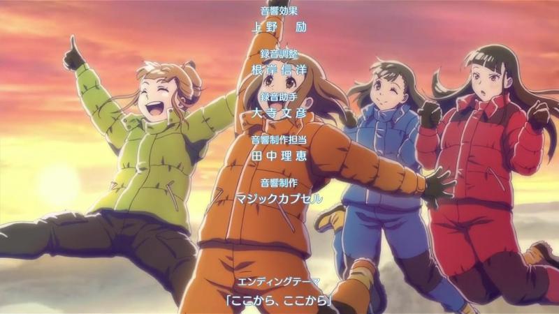 [ED] Sora yori mo Tooi Basho | Uchuu Yorimo | A Place Further Than The Universe | Место за вселенной | Дальше, чем космос