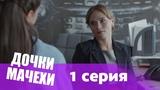 Дочки-мачехи 1 серия (2018) мелодрама фильм сериал в HD