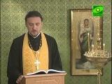 Читаем Евангелие вместе с Церковью. 22 августа 2013. Сын Человеческий предан будет