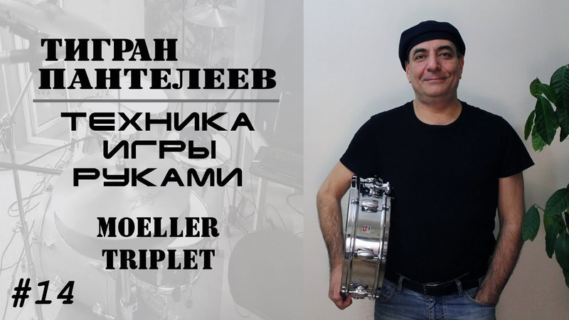 Тигран Пантелеев. 14 Техника Моллера. Moeller triplet (триоль Моллера).