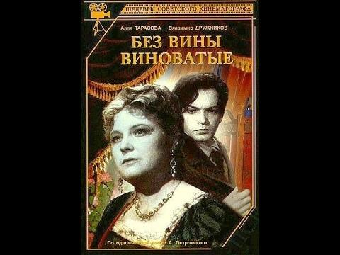 Без вины виноватые фильм лидер советского проката по одноименному произведению А Н Островского