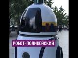 Улицы Пекина патрулирует робот