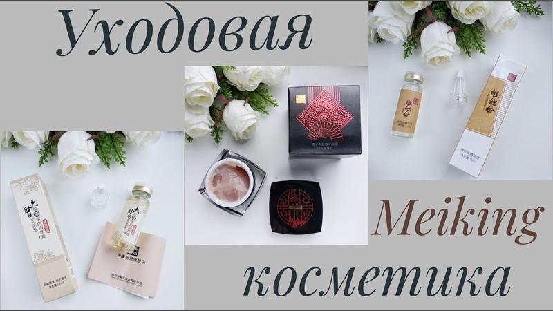 Распаковка посылки с уходовой косметикой бренда MEIKING из Aliexpress