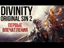 Divinity Original Sin 2 обзор Игромании