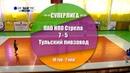ПАО НПО Стрела - Тульский пивзавод 7:5 (2:1) Обзор матча - 18 тур СуперЛига АМФТО