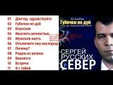 Сергей Север (Русских) Губочки не дуй 2018