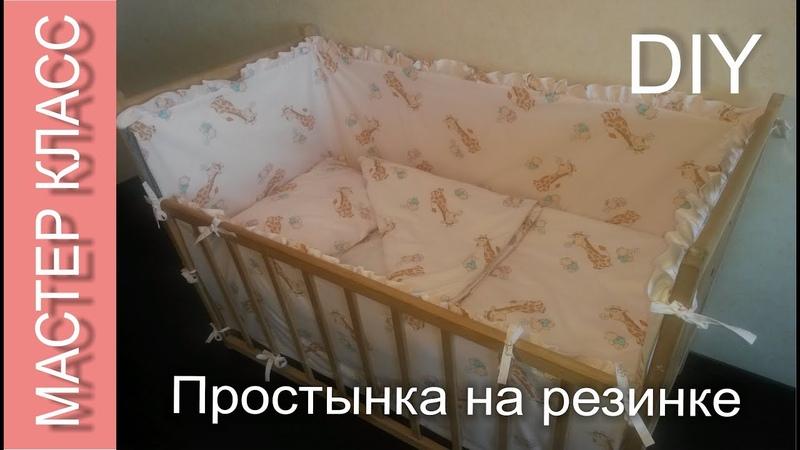 Как сшить детскую простынку на резинке - МК How to sew a baby sheet with elastic band - DIY