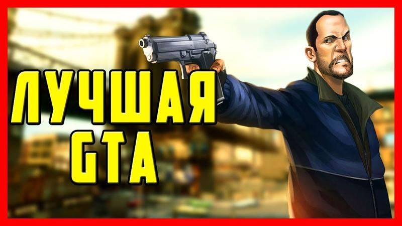 ЭТИ 10 ПРИЧИН ЗАСТАВЯТ ВАС ПОЛЮБИТЬ GTA 4