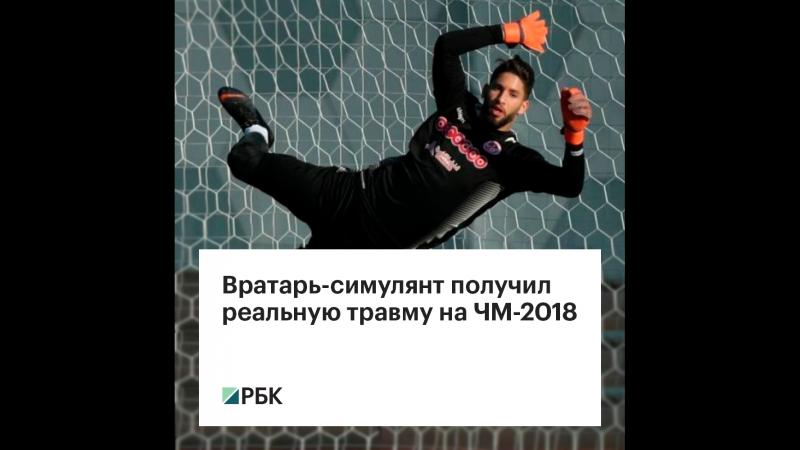 Вратарь-симулянт получил реальную травму на ЧМ-2018