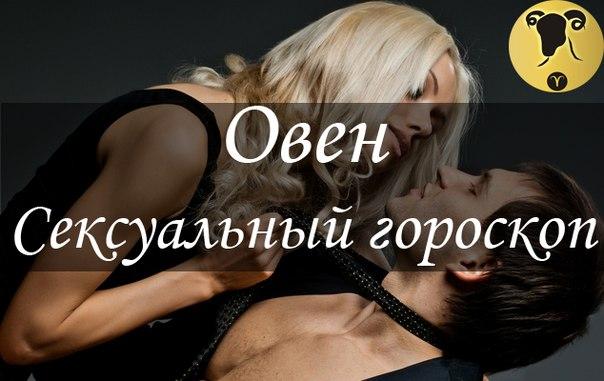 oven-goroskop-eroticheskiy