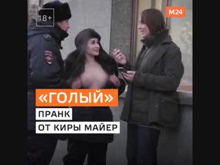 Скандальная модель Кира Майер устроила «голый пранк»