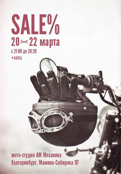 20-22.03 Распродажа в Royal Enfield. Екатеринбург