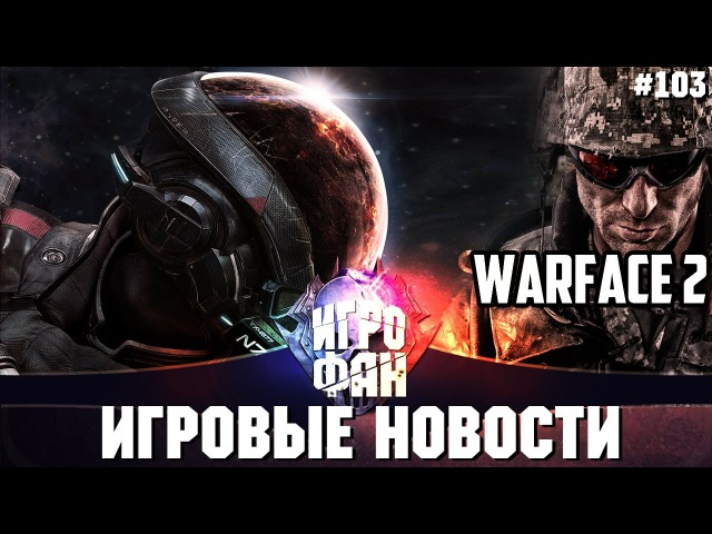 Игровые новости 103 Дата выхода Mass Effect: Andromeda, Warface 2?