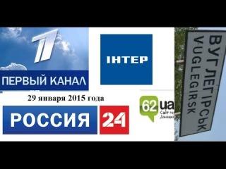 Углегорск 29 января в разным СМИ