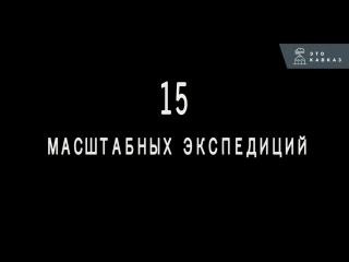 Фильм Антона Ланге «Хребет. Кавказ от моря до моря». Трейлер