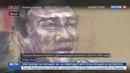 Новости на Россия 24 • Скончался бывший диктатор Панамы Мануэль Норьега
