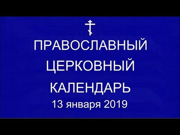 Православный†календарь 13 января 2019г. Прав. Иосифа Обручника, Давида царя и Иакова, брата Господня