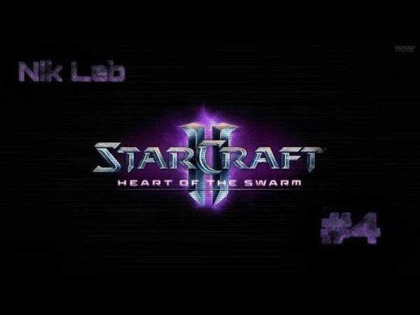 Starcraft 2 heart of the swarm (ПРОХОЖДЕНИЕ КОМПАНИИ 4) » Freewka.com - Смотреть онлайн в хорощем качестве